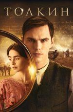толкин фильм 2019 смотреть онлайн в хорошем качестве бесплатно