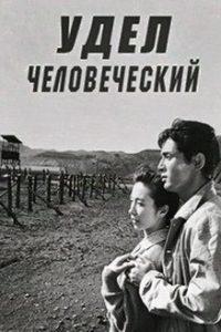 Удел человеческий (Япония, 1959)