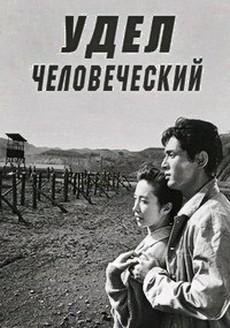удел человеческий фильм 1959
