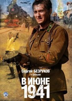 сериал в июне 1941 смотреть в хорошем качестве