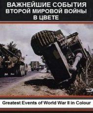 важнейшие события второй мировой войны в цвете 2019