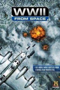 Вторая мировая война: взгляд из космоса (2012)
