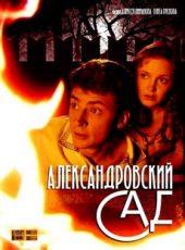 александровский сад сериал все сезоны подряд в хорошем качестве смотреть
