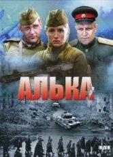 алька военный фильм 2006 года