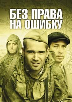 без права на ошибку сериал 2010