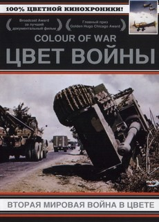 цвет войны вторая мировая война в цвете сериал 1999