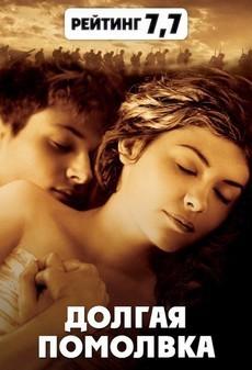 долгая помолвка фильм 2004 смотреть онлайн