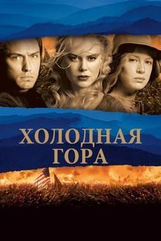 холодная гора фильм 2003 смотреть онлайн в хорошем качестве бесплатно