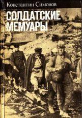 Константин Симонов. Солдатские мемуары (1976)