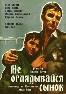 не оглядывайся сынок 1956 фильм