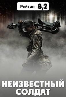 неизвестный солдат фильм 2017 смотреть онлайн бесплатно в хорошем качестве