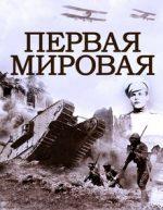 первая мировая война сериал 2014 все серии