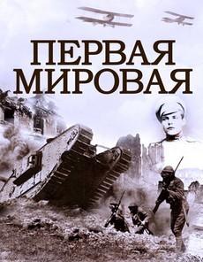 Первая мировая (Россия, Украина, 2014)