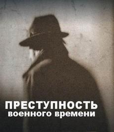 Преступность военного времени (6 серий из 6) / Wartime Crime