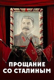прощание со сталиным фильм 2019 смотреть онлайн бесплатно