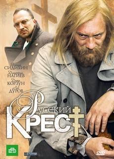 русский крест сериал смотреть онлайн бесплатно в хорошем качестве