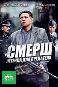 СМЕРШ: Легенда для предателя (Россия, 2011)