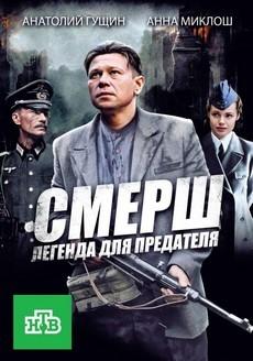 смерш легенда для предателя сериал 2011 все серии подряд