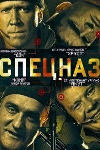Спецназ (Россия, 2002)