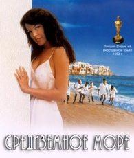 средиземное море фильм 1991 смотреть онлайн на русском