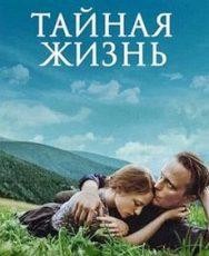 тайная жизнь фильм 2019 смотреть онлайн бесплатно в хорошем качестве hd 1080