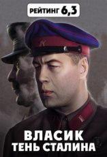 власик тень сталина сериал смотреть все серии подряд в хорошем качестве бесплатно