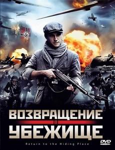 возвращение в убежище фильм 2011