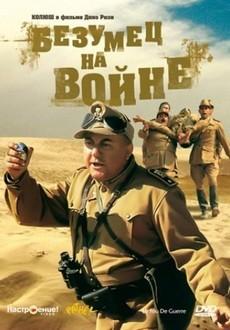 безумец на войне фильм 1985