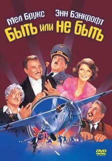 быть или не быть фильм 1983