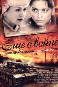 Еще о войне (Беларусь, 2004)