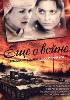 еще о войне фильм 2004