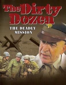 грязная дюжина смертельное задание фильм 1987