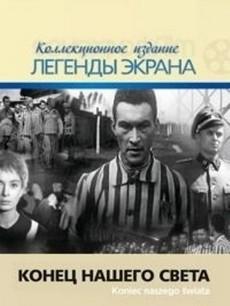 конец нашего света фильм 1963