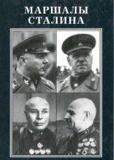 маршалы сталина документальный фильм смотреть онлайн