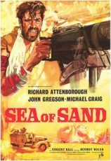 песчаное море 1958 фильм