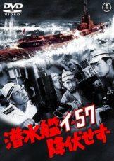 подводная лодка i-57 не сдаётся фильм 1959