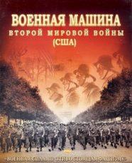 Военная машина Второй мировой войны: США (2007)