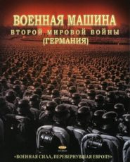 военная машина второй мировой войны германия сериал 2007