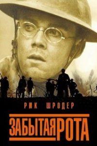 Забытая рота (США, Люксембург, 2001)