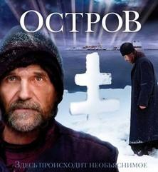 kino-o-voine.ru/wp-content/uploads/2021/03/Ostrov-2006.jpg