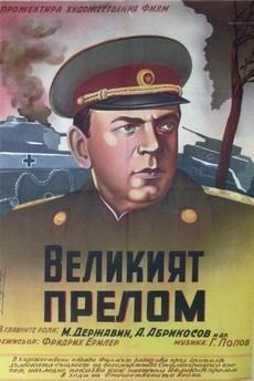 Великий перелом 1945