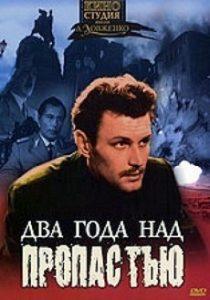 Два года над пропастью (1966)