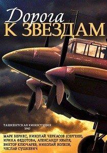 Дорога к звездам 1942