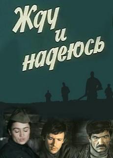 Жду и надеюсь (1980)