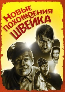 Новые похождения Швейка (1943)