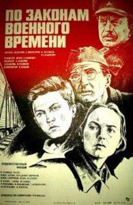По законам военного времени (1983)