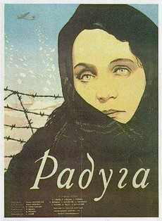 Радуга (1943)