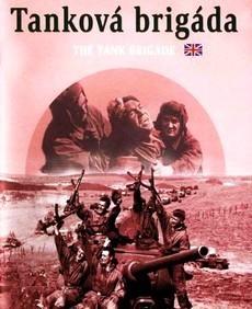 Танковая бригада (1955)