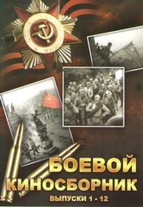 Боевой киносборник 1941-1942