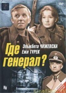 ГДЕ ГЕНЕРАЛ (1963)